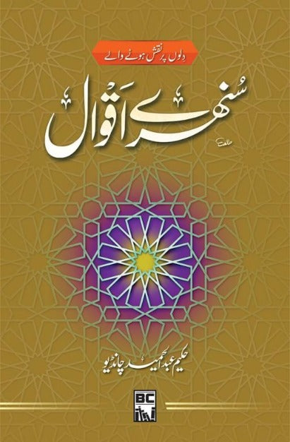 Order your copy of Sunehray Aqwal سنہرے اقوال published by Book Corner from Urdu Book to earn reward points and free shipping on eligible orders.