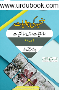 Order your copy of From Rasul Allah Ke 200 Sunehre Irshadat (Arabic) published by Darussalam Publishers from Urdu Book to get a huge discount along with  Shipping and chance to win  books in the book fair and Urdu bazar online.