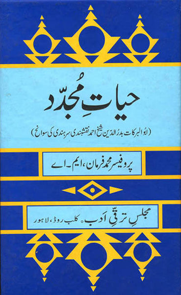 Order your copy of Swaneh or Tuzkaray : Hayat e Mujadid : حیاتِ مجدّد (حضرت مجدّد الف ثانی کے سوانح) published by Majlis-e-Taraqqi-e-Adab from Urdu Book to get a huge discount along with express shipping and chance to win  vouchers.