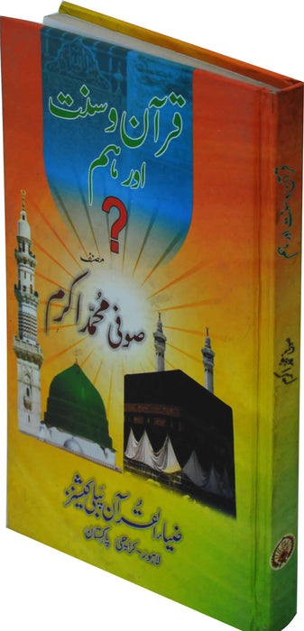 Order your copy of Quran o Sunat or hum published by Zia-ul-Quran Publishers from Urdu Book to get a huge discount along with  Shipping and chance to win  books in the book fair and Urdu bazar online.