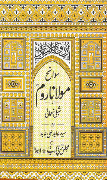 Order your copy of Swaneh or Tuzkaray : Maulana Zafar Ali Khan - Aehwal o Asar : مولانا ظفر علی خاں: احوال و آثار published by Majlis-e-Taraqqi-e-Adab from Urdu Book to get a huge discount along with express shipping and chance to win  vouchers.