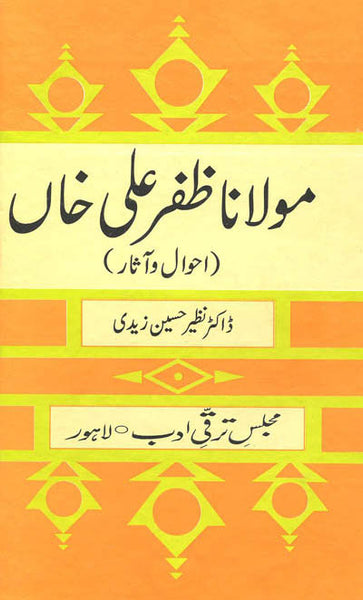 Order your copy of Swaneh or Tuzkaray : Swaneh Maulana Room uz Shibli Naumani : سوانح مولانا روم از شبلی نعمانی published by Majlis-e-Taraqqi-e-Adab from Urdu Book to get a huge discount along with express shipping and chance to win  vouchers.