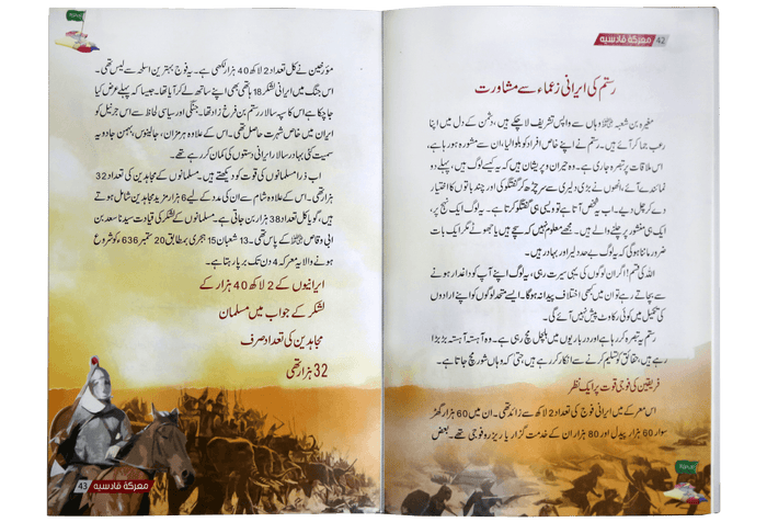 Order your copy of Ma`rka e Qadsiyah kay Sunehray Waqiyaat published by Darussalam Publishers from Urdu Book to get a huge discount along with  Shipping and chance to win  books in the book fair and Urdu bazar online.