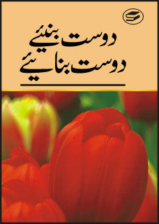 Order your copy of DOST BANIAY DOST BANAIAY published by Sang-e-Meel Publications from Urdu Book to get a huge discount along with  Shipping and chance to win  books in the book fair and Urdu bazar online.
