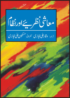 Order your copy of MUASHI NAZRIYE AUR NIZAM published by Sang-e-Meel Publications from Urdu Book to get a huge discount along with  Shipping and chance to win  books in the book fair and Urdu bazar online.