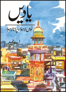 Order your copy of YADAIN (NAWAN LAHORE,PURANA LAHORE) published by Sang-e-Meel Publications from Urdu Book to get a huge discount along with  Shipping and chance to win  books in the book fair and Urdu bazar online.