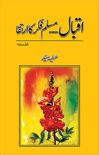 Order your copy of IQBAL - MUSLIM FIKR KA IRTIQA from Urdu Book to get a huge discount along with Shipping and chance to win books in the book fair and Urdu bazar online.