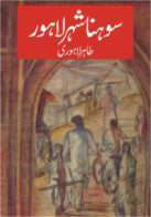Order your copy of SOHNA SHEHR LAHORE from Urdu Book to get a huge discount along with Shipping and chance to win books in the book fair and Urdu bazar online.