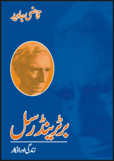 Order your copy of BERTRAND RUSSEL:ZINDGI AUR AFKAAR published by Sang-e-Meel Publications from Urdu Book to get a huge discount along with  Shipping and chance to win  books in the book fair and Urdu bazar online.