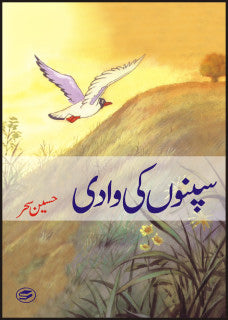 Order your copy of SAPNO KI VADI  published by Dar ul Shaour Publishers and Book Sellers from Urdu Book to get a huge discount along with FREE Shipping and chance to win free books in the book fair and Urdu bazar online.