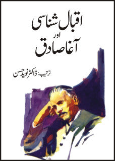 Order your copy of IQBAL SHANASI AUR AGHA SADIQ published by Sang-e-Meel Publications from Urdu Book to get a huge discount along with  Shipping and chance to win  books in the book fair and Urdu bazar online.