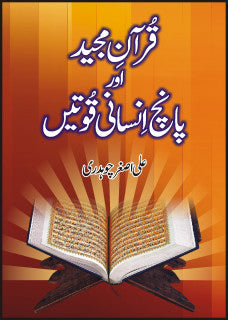 QURAN MAJEED AUR PANCH INSANI QUWATAIN
