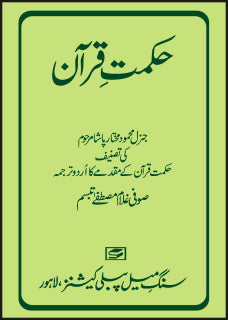 Order your copy of HIKMAT-I-QURAN published by Sang-e-Meel Publications from Urdu Book to get a huge discount along with FREE Shipping and chance to win free books in the book fair and Urdu bazar online.