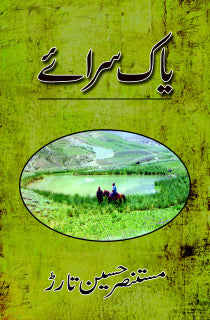 Order your copy of YAAK SARAEY published by Sang-e-Meel Publications from Urdu Book to get a huge discount along with FREE Shipping and chance to win free books in the book fair and Urdu bazar online.