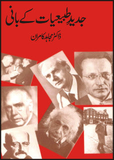 Order your copy of  JADEED TIBIAT KAY BAANI published by Sang-e-Meel Publications from Urdu Book to get a huge discount along with FREE Shipping and chance to win free books in the book fair and Urdu bazar online