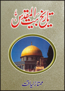 Order your copy of TARIKH-I BAIT AL-MUQADDAS published by Sang-e-Meel Publications from Urdu Book to get a huge discount along with FREE Shipping and chance to win free books in the book fair and Urdu bazar online.