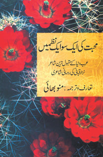 Order your copy of MUHABBAT KI AIK SO AIK NAZMAIN from Urdu Book to get a huge discount along with Shipping and chance to win books in the book fair and Urdu bazar online.