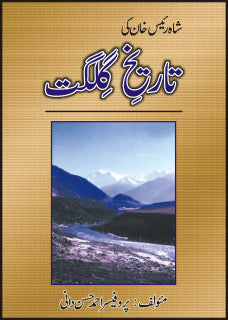 Order your copy of TARIKH-I GILGIT from Urdu Book to get a huge discount along with Shipping and chance to win books in the book fair and Urdu bazar online.