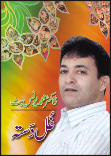 Order your copy of GHUL DASTAH published by Sang-e-Meel Publications from Urdu Book to get a huge discount along with  Shipping and chance to win  books in the book fair and Urdu bazar online.