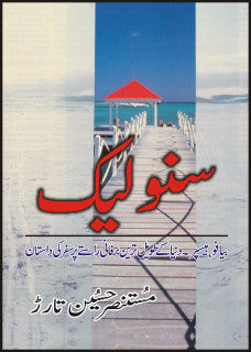 Order your copy of SNOW LAKE from Urdu Book to get a huge discount along with Shipping and chance to win books in the book fair and Urdu bazar online.