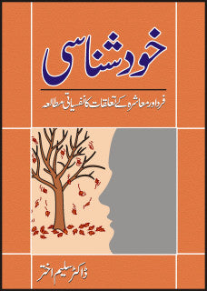 Order your copy of KHUD SHANAASEE published by Sang-e-Meel Publications from Urdu Book to get a huge discount along with  Shipping and chance to win  books in the book fair and Urdu bazar online.