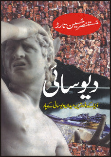 Order your copy of DEYO SAAI published by Sang-e-Meel Publications from Urdu Book to get a huge discount along with  Shipping and chance to win  books in the book fair and Urdu bazar online.