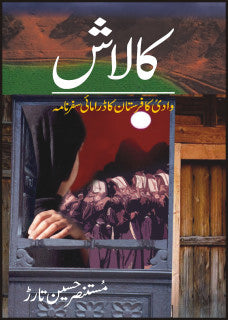 Order your copy of KAALAASH published by Sang-e-Meel Publications from Urdu Book to get a huge discount along with  Shipping and chance to win  books in the book fair and Urdu bazar online.