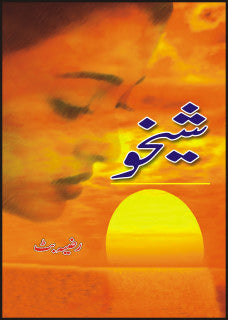 Order your copy of SHAIKHOO from Urdu Book to get a huge discount along with Shipping and chance to win books in the book fair and Urdu bazar online.