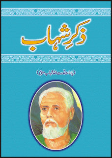 Order your copy of ZIKRE SHAHAAB published by Sang-e-Meel Publications from Urdu Book to get a huge discount along with  Shipping and chance to win  books in the book fair and Urdu bazar online.