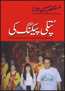 Order your copy of PUTLI PEKING KI published by Sang-e-Meel Publications from Urdu Book to get a huge discount along with  Shipping and chance to win  books in the book fair and Urdu bazar online.