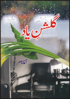 Order your copy of GULSHAN YAAD   published by Sang-e-Meel Publications from Urdu Book to get a huge discount along with  Shipping and chance to win  books in the book fair and Urdu bazar online.