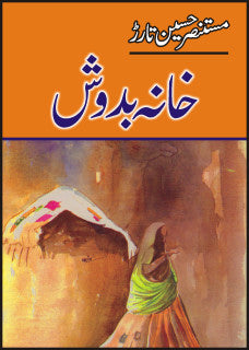 Order your copy of KHANA BADOSH خانہ بدوش from Urdu Book to get a huge discount along with Shipping and chance to win books in the book fair and Urdu bazar online.