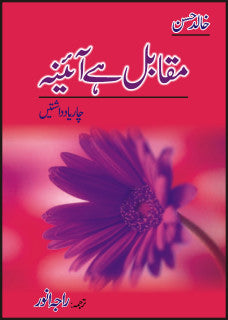 Order your copy of MUQAABIL HAI AAINA (CHAAR YAADASHTAIN) published by Sang-e-Meel Publications from Urdu Book to get a huge discount along with  Shipping and chance to win  books in the book fair and Urdu bazar online.