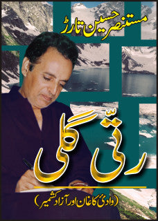 Order your copy of RATTI GALLI: WADI KAGHAN AUR AZAD KASHMIR from Urdu Book to get a huge discount along with Shipping and chance to win books in the book fair and Urdu bazar online.