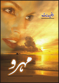 Order your copy of MEHROO from Urdu Book to get a huge discount along with Shipping and chance to win books in the book fair and Urdu bazar online.