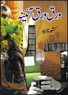 Order your copy of WARQ WARQ AAINA published by Sang-e-Meel Publications from Urdu Book to get a huge discount along with FREE Shipping and chance to win free books in the book fair and Urdu bazar online.