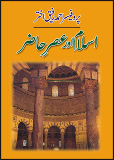 Order your copy of ISLAM AUR ASAR-E-HAAZIR published by Sang-e-Meel Publications from Urdu Book to get a huge discount along with  Shipping and chance to win  books in the book fair and Urdu bazar online.