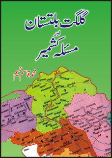 Order your copy of GILGIT BALTISTAN AUR MASLA-E-KASHMIR published by Sang-e-Meel Publications from Urdu Book to get a huge discount along with  Shipping and chance to win  books in the book fair and Urdu bazar online.