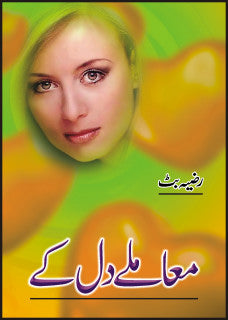 Order your copy of MAAMLAY DIL KAY published by Sang-e-Meel Publications from Urdu Book to get a huge discount along with  Shipping and chance to win  books in the book fair and Urdu bazar online.