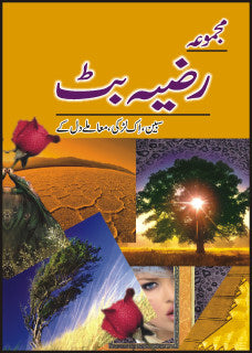 Order your copy of MAJMUA RAZIA BUTT SABEEN published by Sang-e-Meel Publications from Urdu Book to get a huge discount along with  Shipping and chance to win  books in the book fair and Urdu bazar online.