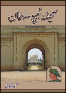 Order your copy of SAHEEFA TIPU SULTAN published by Sang-e-Meel Publications from Urdu Book to get a huge discount along with  Shipping and chance to win  books in the book fair and Urdu bazar online.