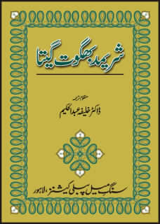 Order your copy of SHRIMAD BHAGWAT GITA published by Sang-e-Meel Publications from Urdu Book to get a huge discount along with  Shipping and chance to win  books in the book fair and Urdu bazar online.