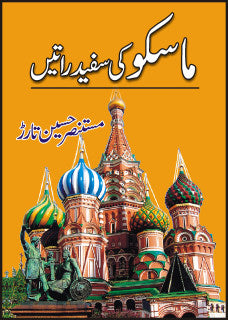 Order your copy of  MOSCO KI SUFAID RAATAIN  published by Sang-e-Meel Publications from Urdu Book to get a huge discount along with  Shipping and chance to win  books in the book fair and Urdu bazar online.