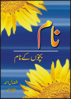 Order your copy of  NAAM-BACHO KE NAAM from Urdu Book to get a huge discount along with Shipping and chance to win books in the book fair and Urdu bazar online.