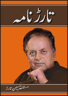 Order your copy of  TARAR NAMA  published by Sang-e-Meel Publications from Urdu Book to get a huge discount along with  Shipping and chance to win  books in the book fair and Urdu bazar online.