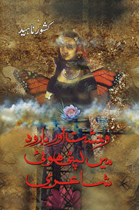 Order your copy of WEHSHAT AUR BAROOD MEIN LIPTI HOI SHAIRI  published by Sang-e-Meel Publications from Urdu Book to get a huge discount along with FREE Shipping and chance to win free books in the book fair and Urdu bazar online.