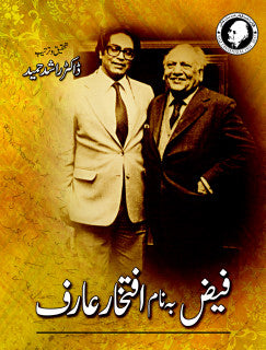 Order your copy of FAIZ BANAAM IFTIKHAR ARIF published by Sang-e-Meel Publications from Urdu Book to get a huge discount along with  Shipping and chance to win  books in the book fair and Urdu bazar online.