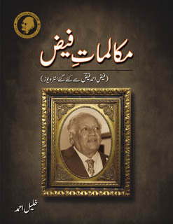 Order your copy of MAKALMAAT-I-FAIZ published by Sang-e-Meel Publications from Urdu Book to get a huge discount along with  Shipping and chance to win  books in the book fair and Urdu bazar online.