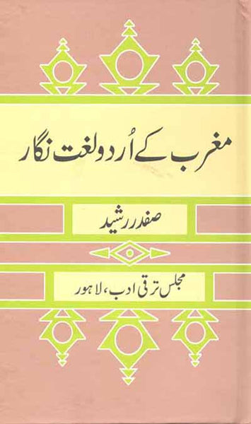 Order your copy of Swaneh or Tuzkaray : Magrib ke Urdu Lugat : مغرب کے اردو لغت نگار published by Majlis-e-Taraqqi-e-Adab from Urdu Book to get a huge discount along with express shipping and chance to win  vouchers.