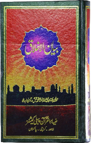 Order your copy of Biyan Al Ihklaq published by Zia-ul-Quran Publishers from Urdu Book to get a huge discount along with  Shipping and chance to win  books in the book fair and Urdu bazar online.